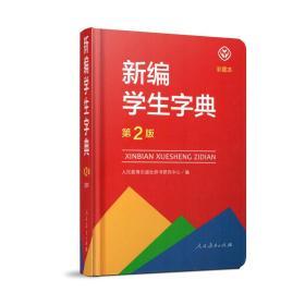 新编学生字典 第2版彩图本 学生工具书 人民教育出版社