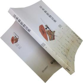 日本和歌物语集 正版书籍 俳句
