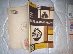岳麓文物与名胜--岳麓丛书(附图.1986年1版1印