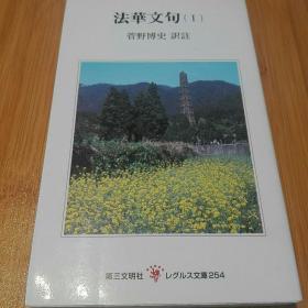 法华文句  封面为天台山国清寺隋塔