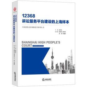 12368诉讼服务平台建设的上海样本