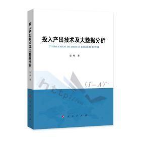 投入产出技术及大数据分析——经济社会系统复杂联系的破解(L)