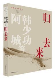 当代新经典文库.知青小说代表作:归去来(中篇小说)