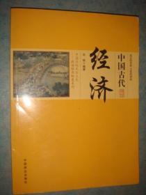 《中国古代经济》中国商业出版社 原版书 馆藏 品佳 书品如图.