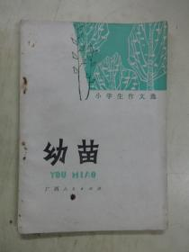 幼苗(小学生作文选)