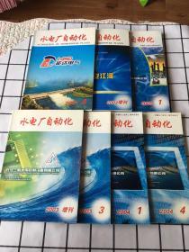 水电厂自动化(2001.4+2002增刊+2003.3+2003增刊+2004.1+2004.4+2005.1)七册合售