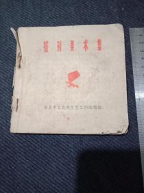 南昌市工农兵文艺工作站编《报刊美术集》一本,缺封面。