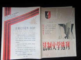 法制文学选刊 1985.1