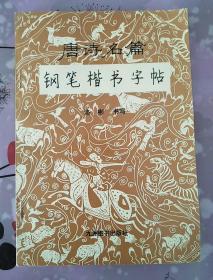 唐诗名篇钢笔楷书字帖  A11