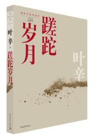 当代新经典文库.知青小说代表作:蹉跎岁月(长篇小说)