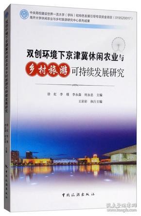 双创环境下京津冀休闲农业与乡村旅游可持续发展研究