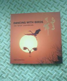 与鸟共舞——全国爱鸟周活动30周年纵览(包邮挂刷)