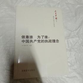 依靠谁 为了谁:中国共产党的执政了理念