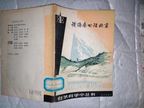 沧海桑田话北京-自然科学小丛书(附图)1980年1版1印
