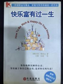 快乐富有过一生 澳洲最畅销生活理财书    (澳)汉斯·雅各比(Hans Jakobi)著 中信出版社正版