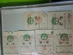 文革车票 四川省万县汽车运输公司6种一套