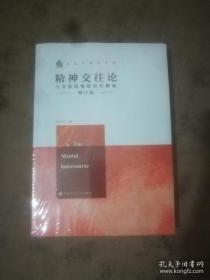 精神交往论:马克思恩格斯的传播观(修订版)(新闻传播学文库)