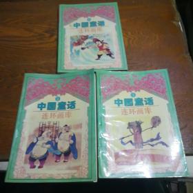 连环画库 中国童话1 2 4(3本和售)