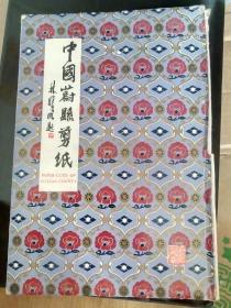 中国蔚县剪纸 8张 箱十一