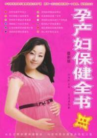 孕产妇保健全书