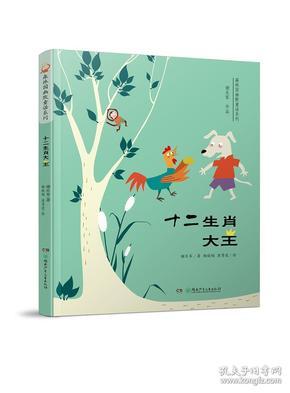 森林国幽默童话系列:十二生肖大王