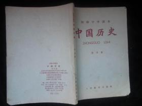 初级中学课本中国历史第四册