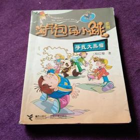 寻找大熊猫<淘气包马小跳系列>