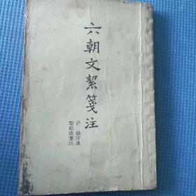 六朝文絜笺注(1982上海古籍)