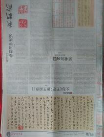 文彭《王勃(滕王阁序)》 《中国书画报》2016年8月10日,第62期。