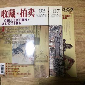 收藏拍卖杂志2016年第三期、第七期、2008年第二期 三期合售