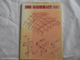 图解 木造建筑入门 尾上孝一 井上书院  1979年 约16开  126页 多图品好包邮