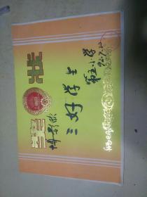 三好学生奖状(1992年)