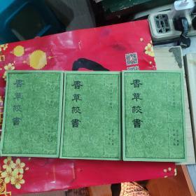 香草校书 上中下(全三册 84年1版1印 9品)