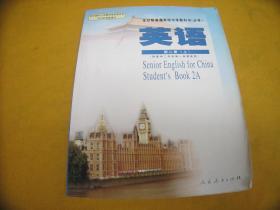 *高中英语课本第二册上册(人教版,短16开)——04年出版第一版,有一些字迹划线,写有名字,书完整,如图