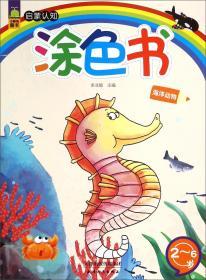 启蒙认知涂色书:海洋动物(2-6岁)