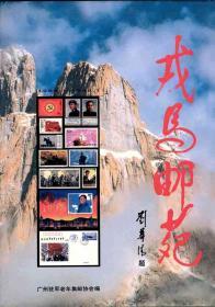 广州驻军老年邮协1998《戎马邮苑》(一)