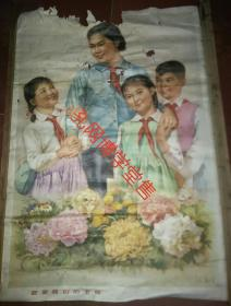 宣传画2开 《敬爱我们的老师 》沈家琳 作 上海人民美术出版社