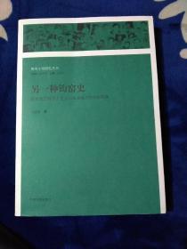 黄河文明研究丛书:另一种钧窑史·钧瓷技艺的手工艺人口述及地方性知识想象