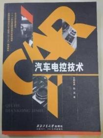 二手正版二手包邮 汽车电控技术 吴刚西北工业大学9787561242643