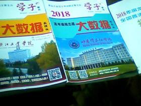 2018年黑龙江省全国普通高等学校招生计划+2018高考填报志愿大数据(数据版+指南版)三本合售  包邮挂刷