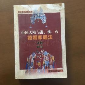 中国大陆与港、澳、台婚姻家庭法比较研究