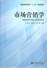二手正版二手包邮 市场营销学 张国政 彭华涛中国地质大学出版社 9787562536390