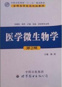 二手正版二手包邮 医学微生物学第二版韩莉9787510081620