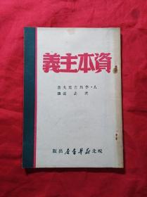 资本主义(1949年初版)