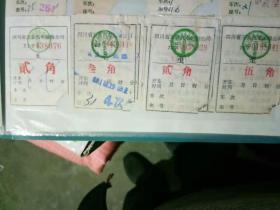 文革车票 四川省万县汽车运输公司4种一套
