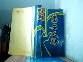 庆安百年风流+庆安人物(两本)