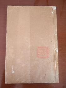 民国白纸《孟襄阳集》(卷一至卷二)1册全