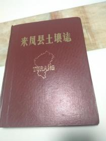 来凤县土壤志