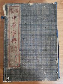 增篆中华字典