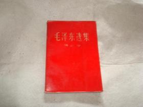 毛泽东选集3(红皮)